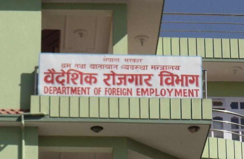वैदेशिक रोजगार विभागले शुक्रबारदेखि अनलाईन माध्यमबाट पुनः श्रम स्वीकृति दिने