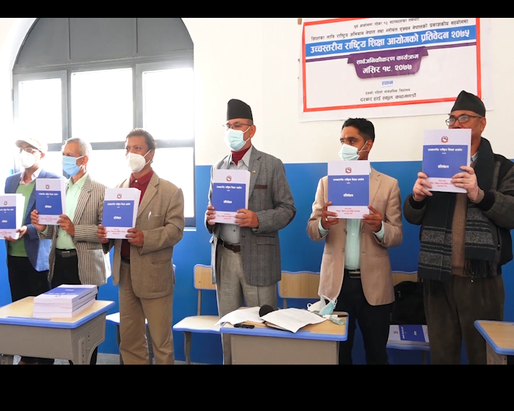 उच्चस्तरीय राष्ट्रिय शिक्षा आयोगको प्रतिवेदन सार्वजनिक