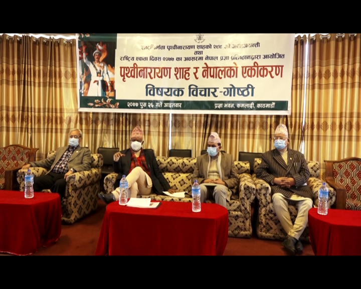 सरकारले पृथ्वीनारायण शाहले गर्नुभएको नेपाल एकीकरणको सन्दर्भसँग जोडेर पर्यटन पर्वद्धन गर्न विकास समिति गठन गर्ने
