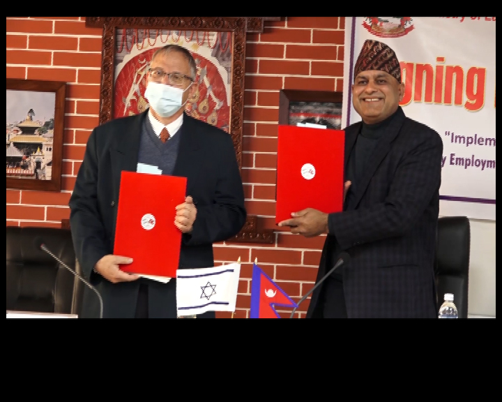नेपाल र इजरायलबीच नेपाली कामदार आपूर्ति गर्ने एमओयूमा हस्ताक्षर