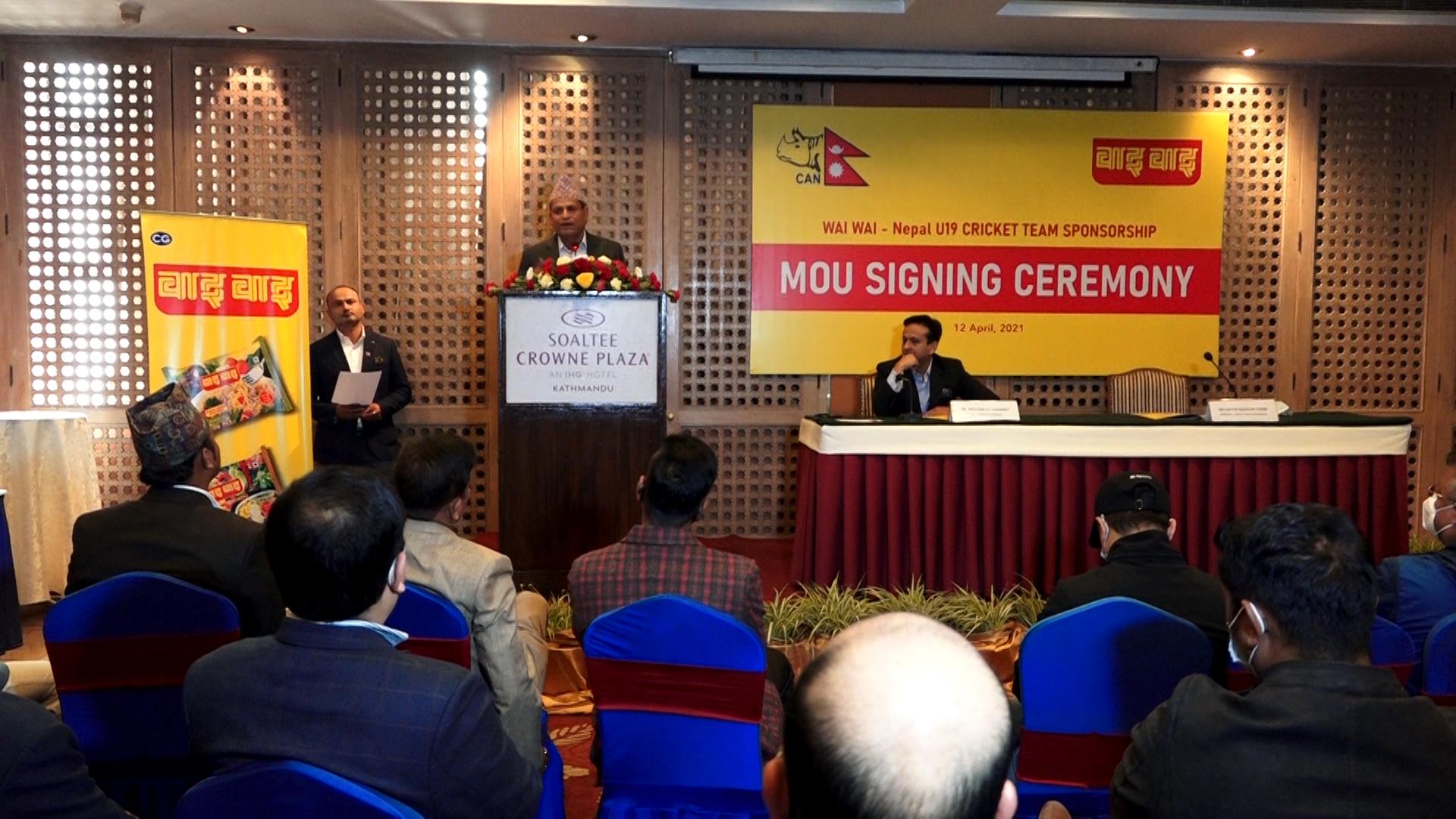 नेपाल क्रिकेट संघ (क्यान) र चौधरी ग्रुपबीच सम्झौता