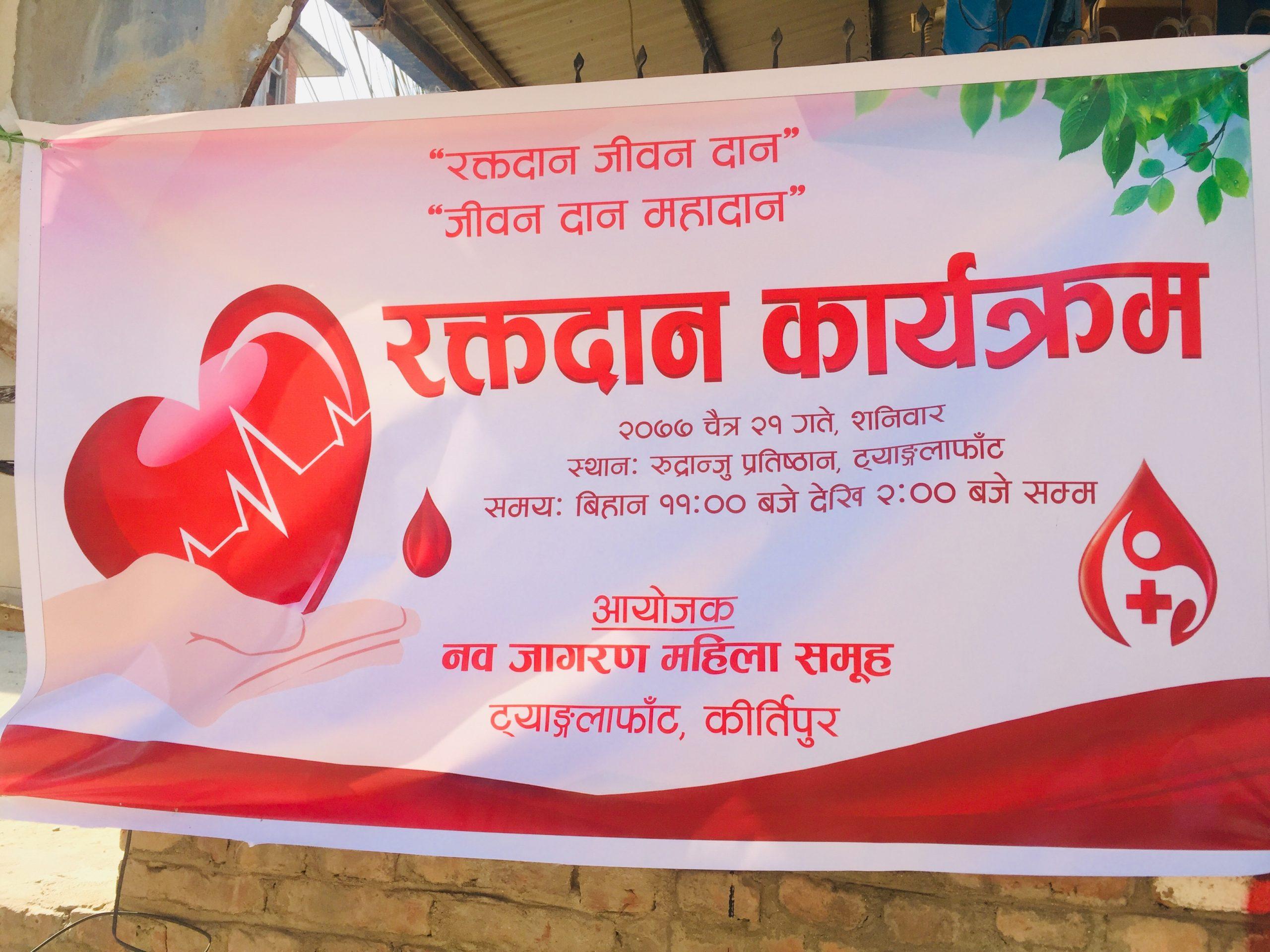 ४० जानले गरे रक्तदान