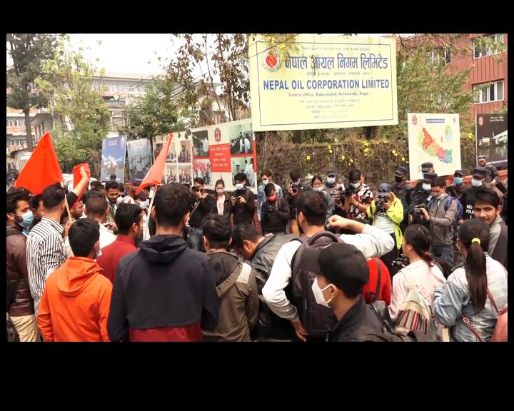 अखिल नेपाल राष्ट्रिय स्वतन्त्र विद्यार्थी युनियनद्दारा आयल निगमको केन्द्रीय कार्यालय घेराउ