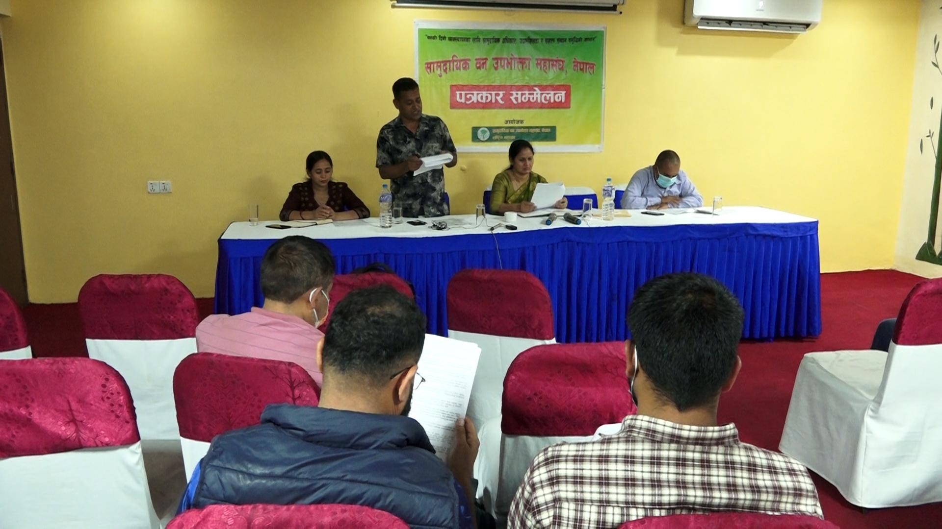 सामुदायिक वन उपभोक्ता महासंघको घोषणा पत्र सार्वजनिक