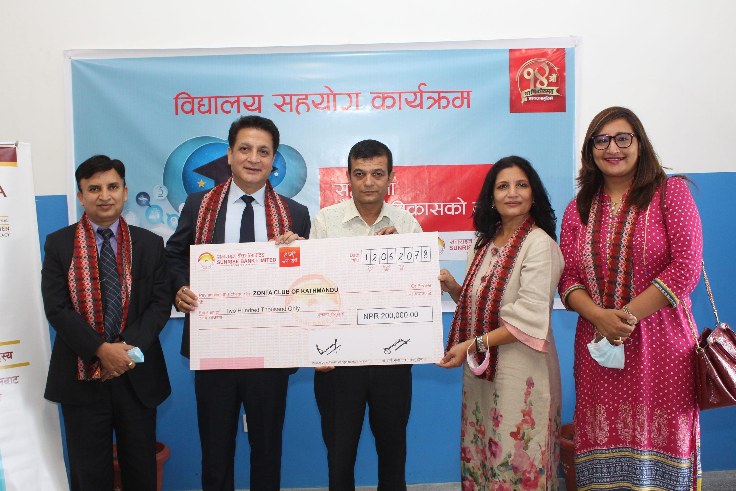 सनराइज बैंकले जोन्ता क्लबलाई दुई लाख रुपैंया सहयोग